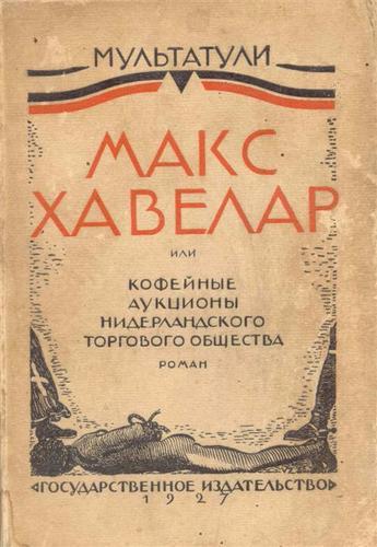 Omslag Van De Russische Vertaling Van Max Havelaar Sutori